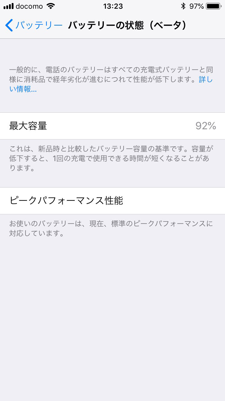 iOS 11.3 バッテリーの状態