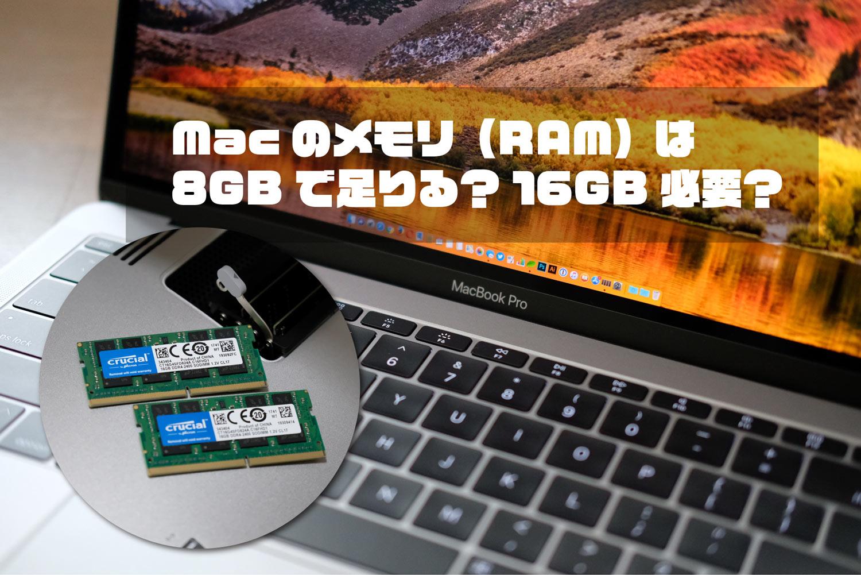 Macのメモリ(RAM)8GBか16GBどっち?