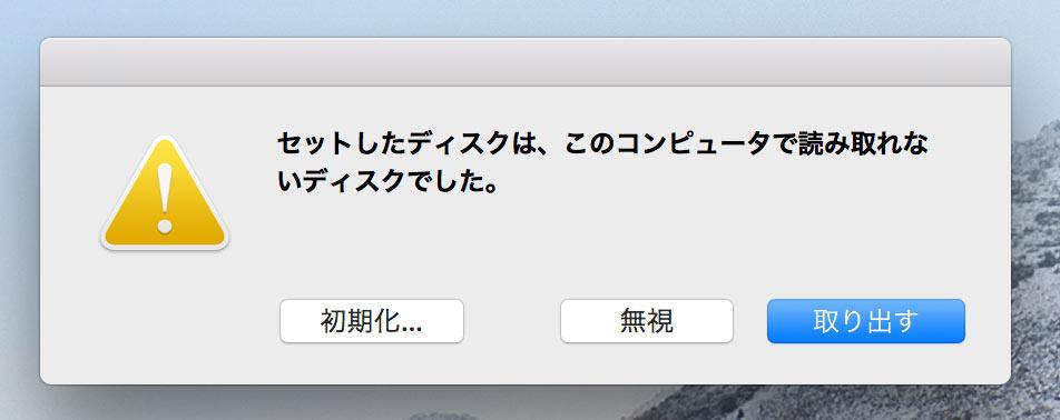 このコンピューターで読み取れないディスク