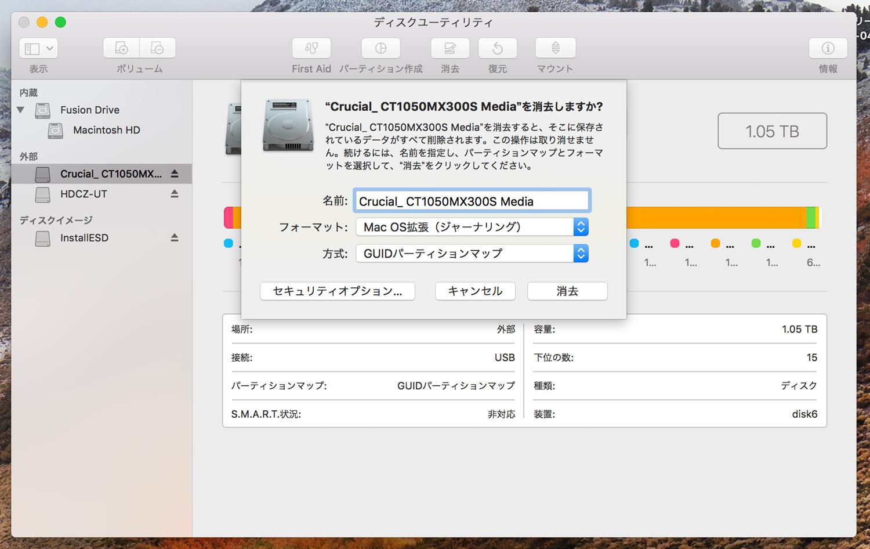 ディスクユーティリティからSSDを初期化