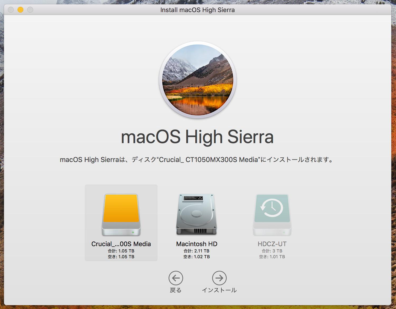 macOSをSSDにインストール