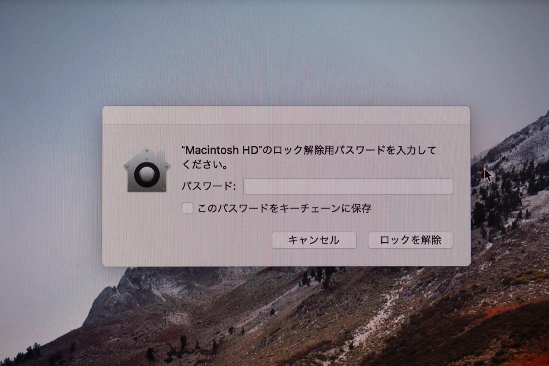 ロック解除用のパスワードを入力してください