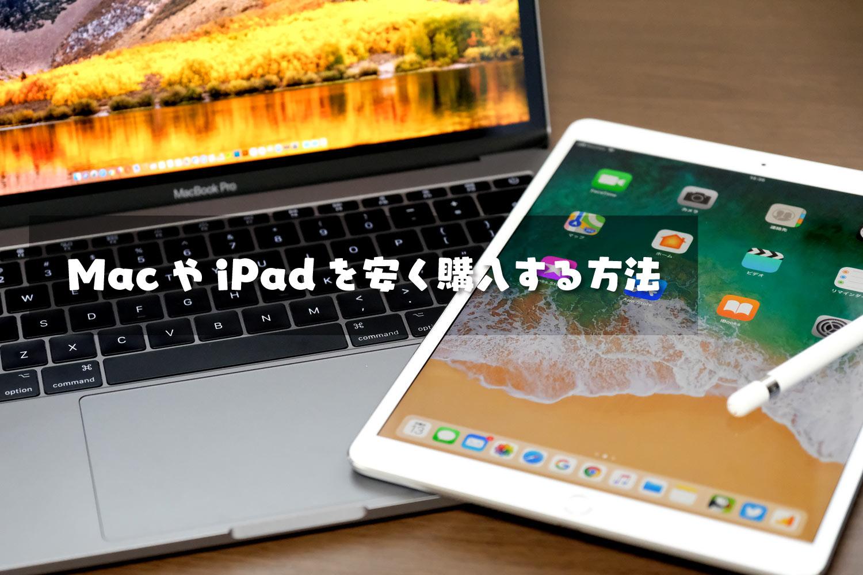 MacやiPadを安く買う方法