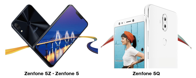 Zenfone 5Z・5・5Q