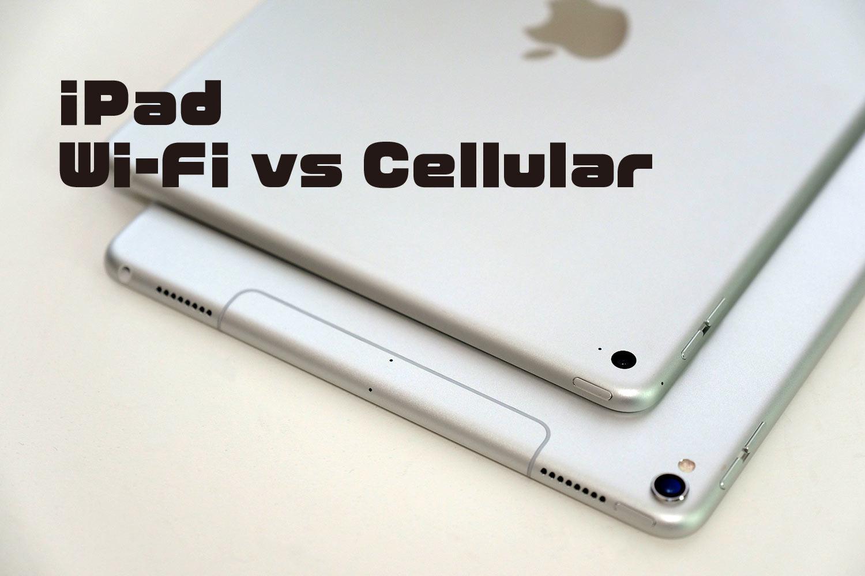 Wi-Fiモデル・Wi-Fi+Cellular どっち買う?