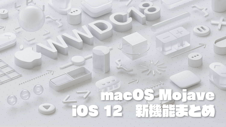 macOS Mojave iOS 12 便利そうな機能まとめ