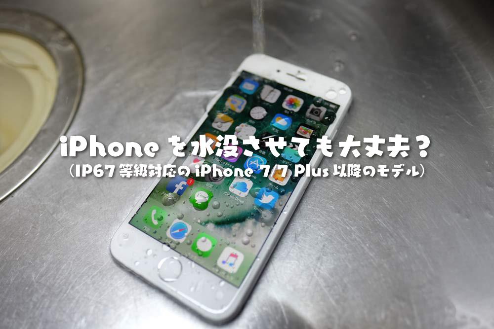 iPhoneを水没させても大丈夫?