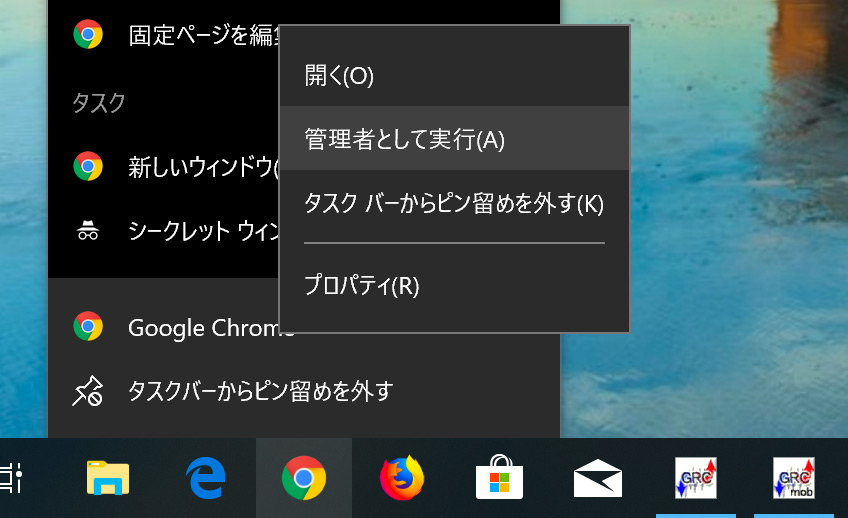 HostAdminを管理者権限で起動(Windows)