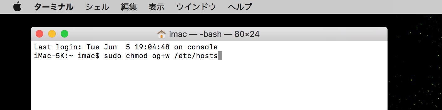 HostAdminを管理者権限で起動(Mac)