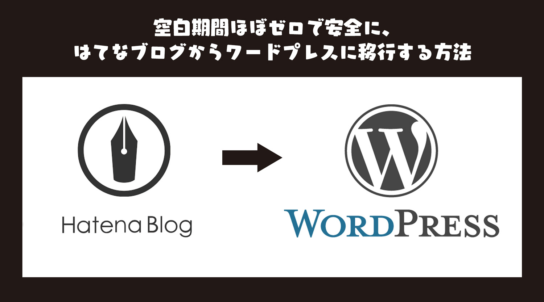 はてなブログからWordpressへ空白期間ゼロで安全に移行する方法