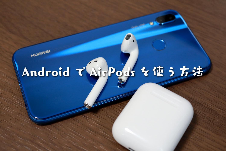 AndroidでAirPodsを使う方法