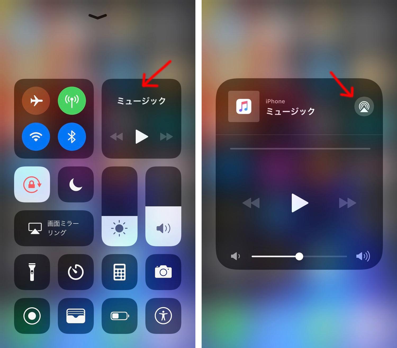 ミュージックアプリ コントロールセンターパネル