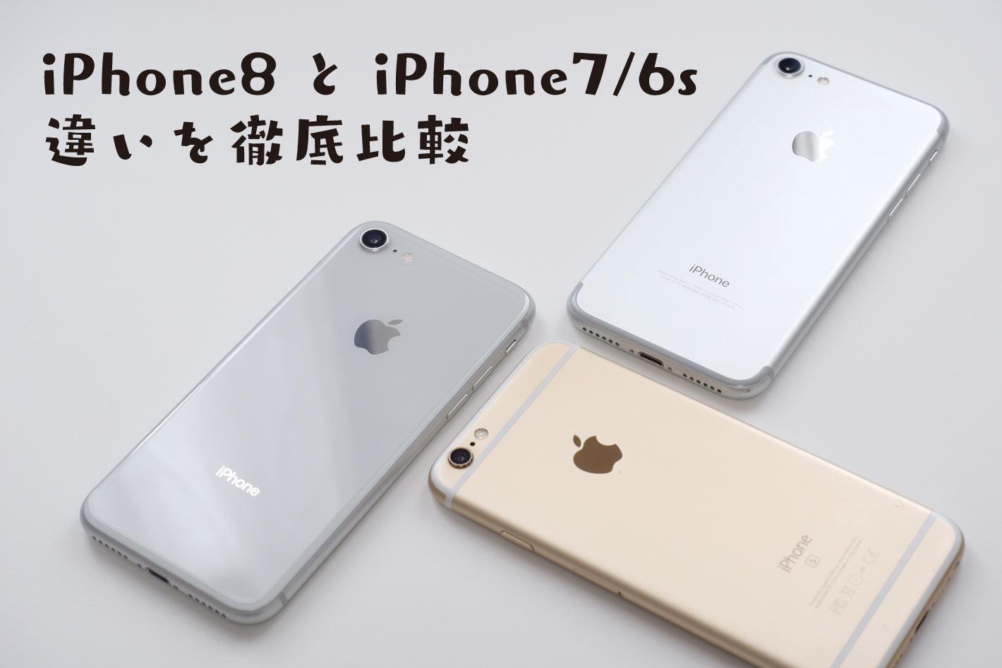 iPhone 8とiPhone 7/6sの違いを徹底比較