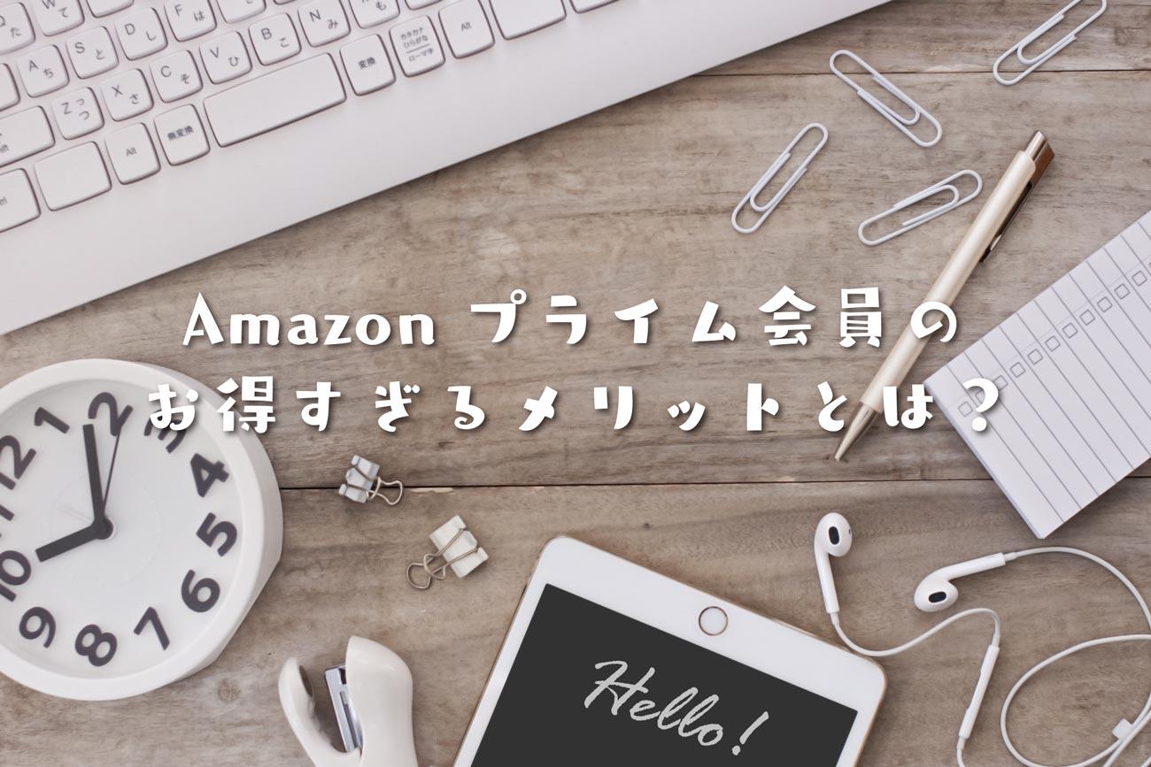 Amazonプライム会員のお得すぎるメリットとは?