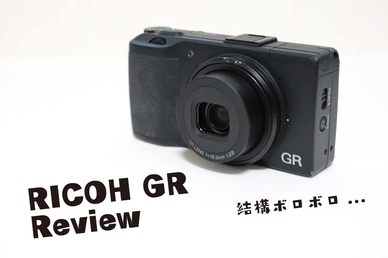 リコーGR/GR2 レビュー