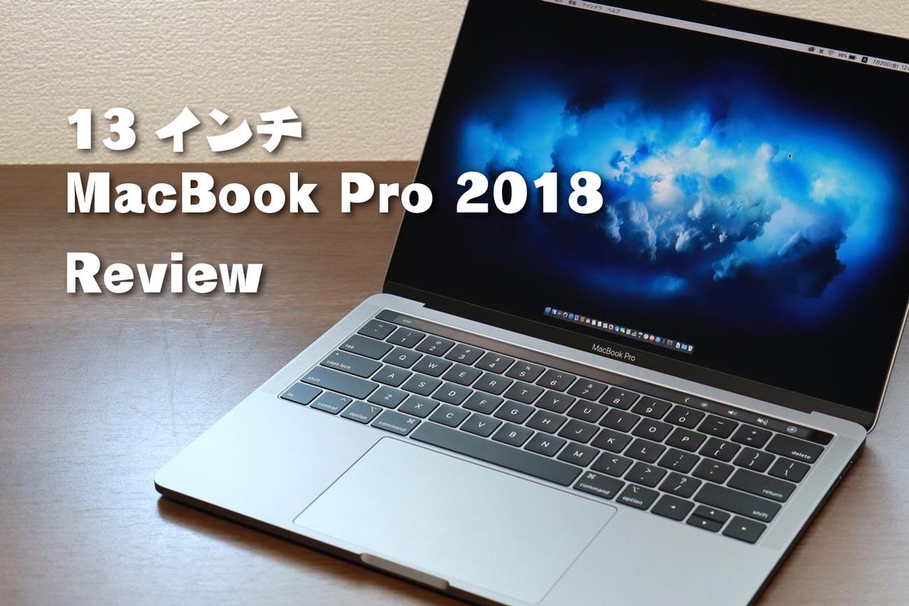 13インチMacBook Pro 2018 レビュー