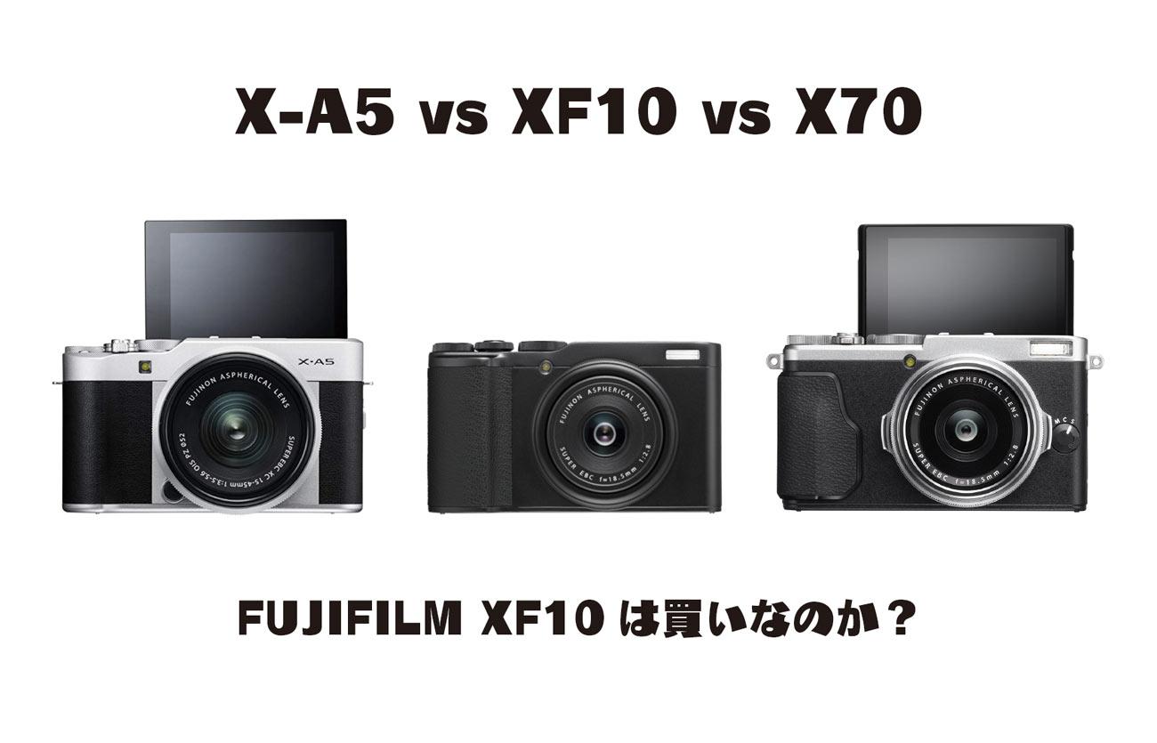 X-A5・XF10・X70 比較