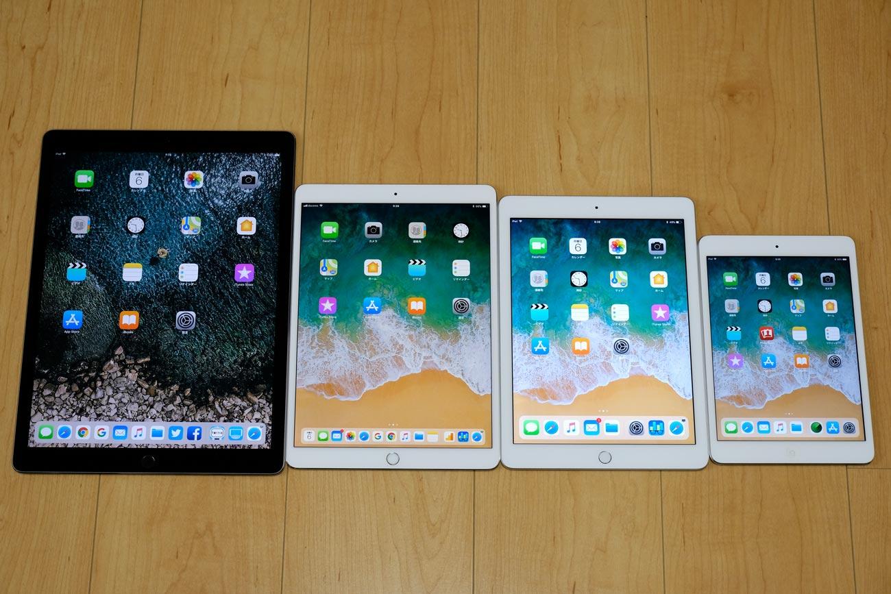 iPadシリーズの画面サイズ比較