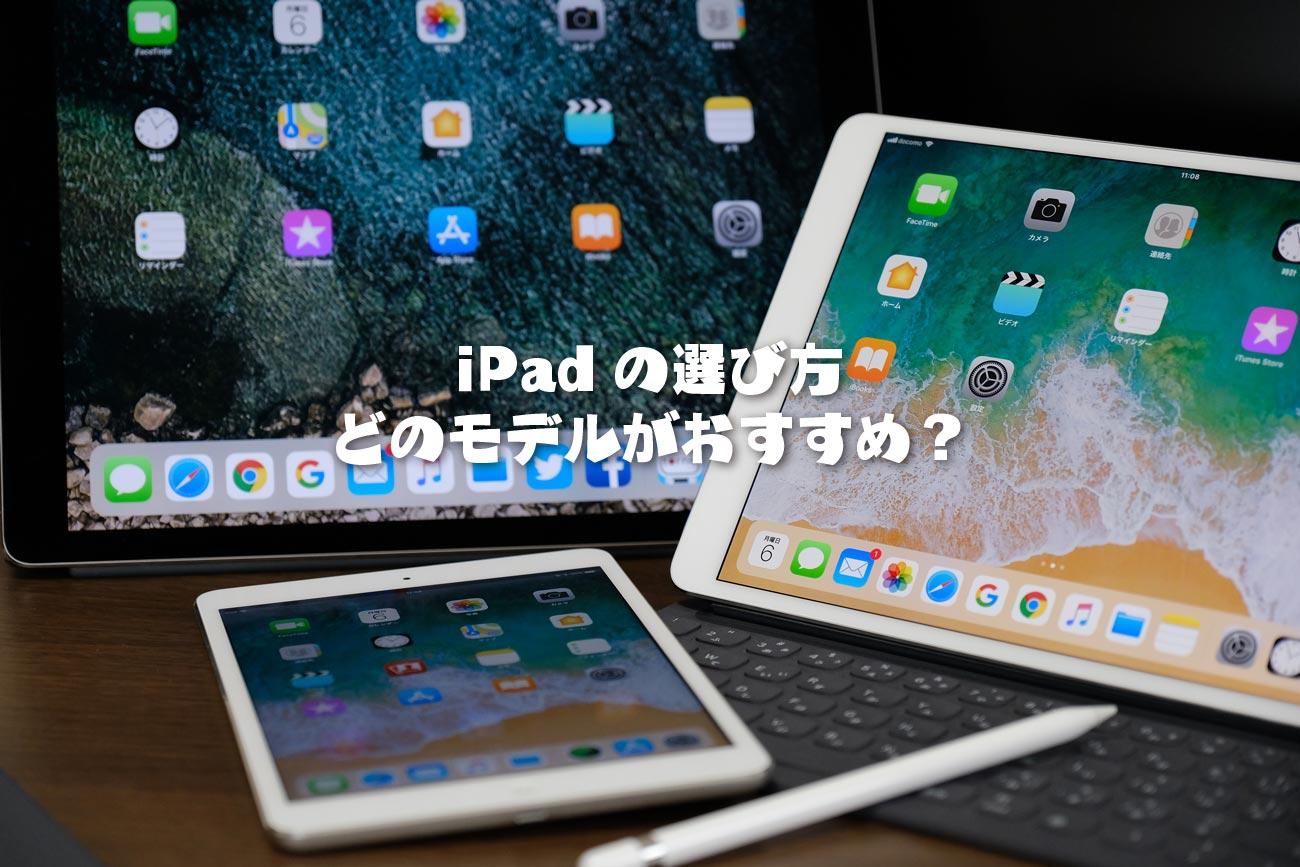 iPadの選び方。どのモデルがおすすめ?