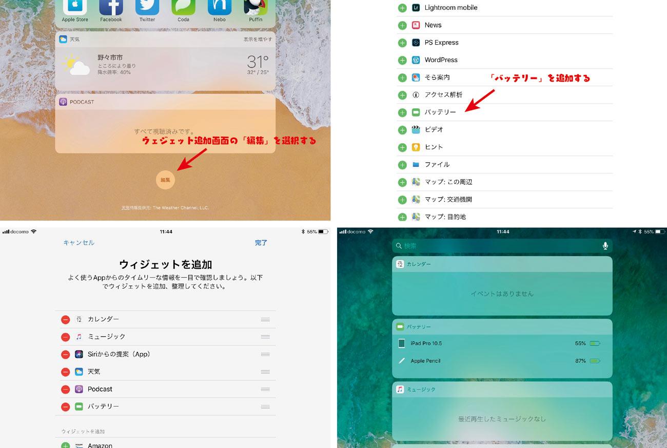 iPad バッテリー確認ウェジェット 表示方法