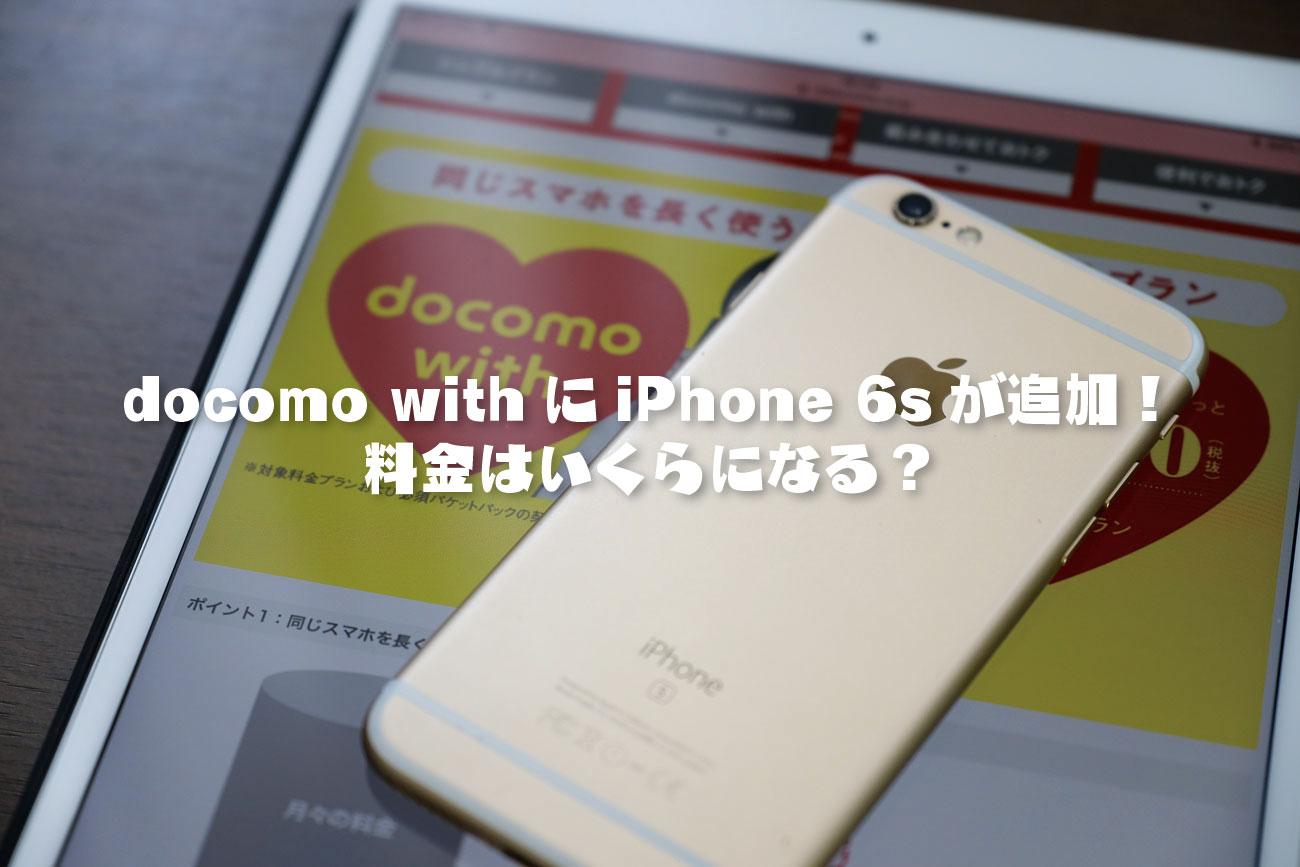 docomo with + iPhone 6s 料金はいくらになる?