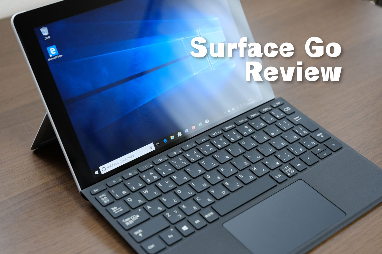 Surface Go レビュー