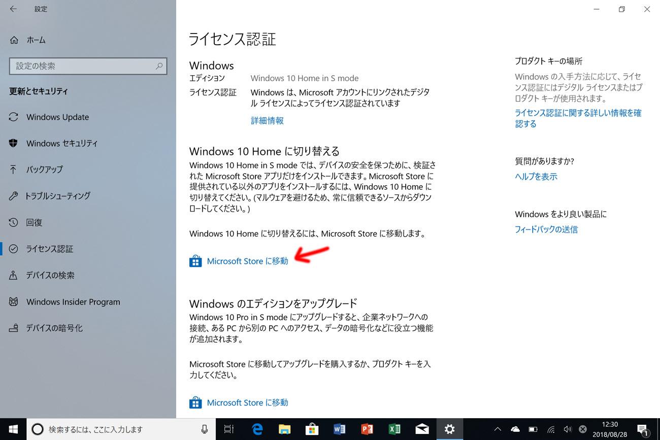 Windows 10 Sモード解除方法