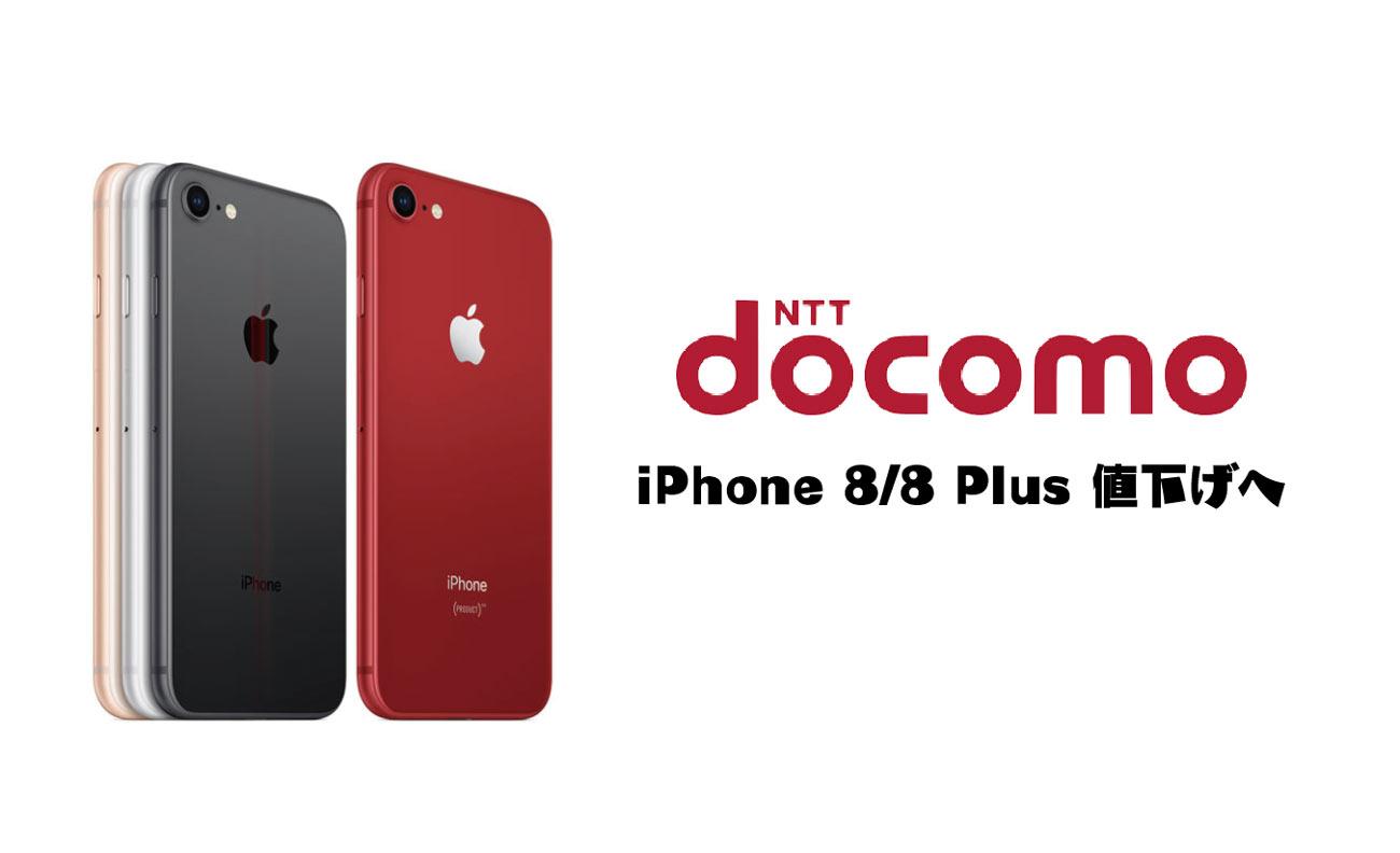 ドコモ版iPhone 8/8 Plus 値下げ