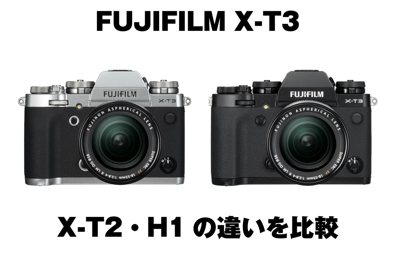 FUJIFILM X-T3 X-T2とX-H1の違い