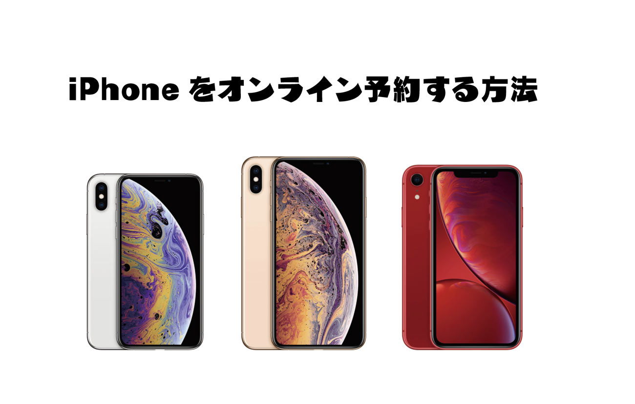 iPhoneを予約する方法