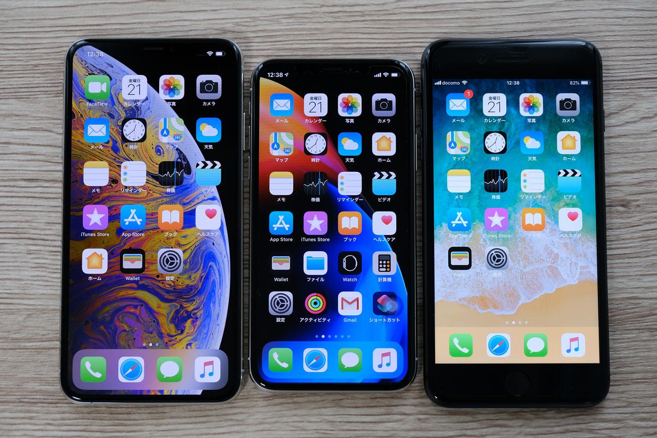 iPhone XS Max/iPhone X/iPhone 8 Plus フロントパネル比較