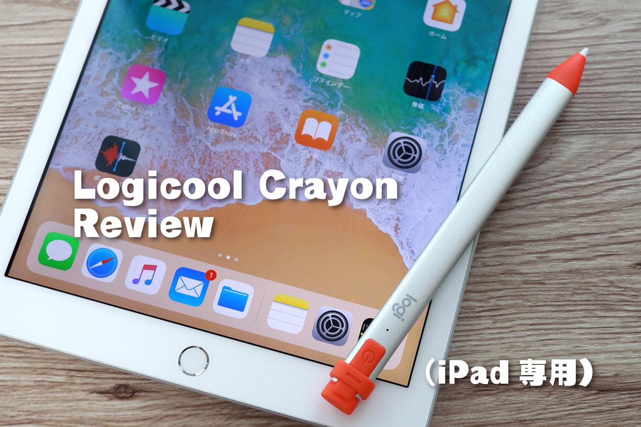 Logicool Crayon for iPad(第6世代)レビュー