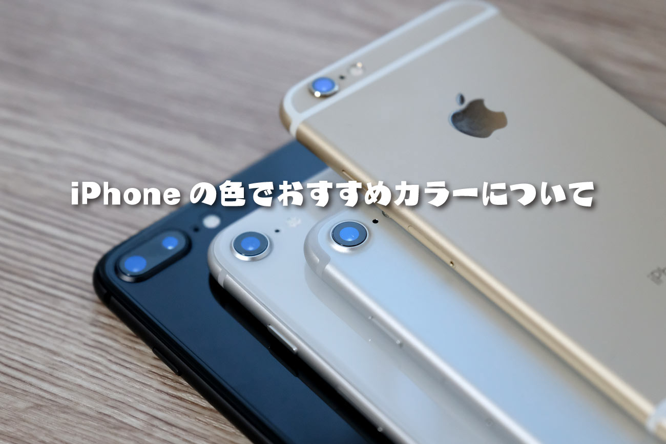 iPhoneの色でおすすめのカラーは?