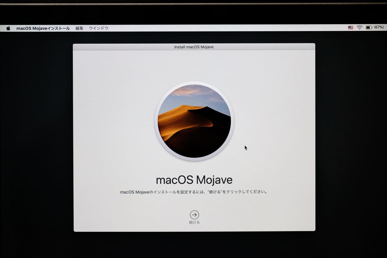 macOS Mojaveを再インストールを開始する
