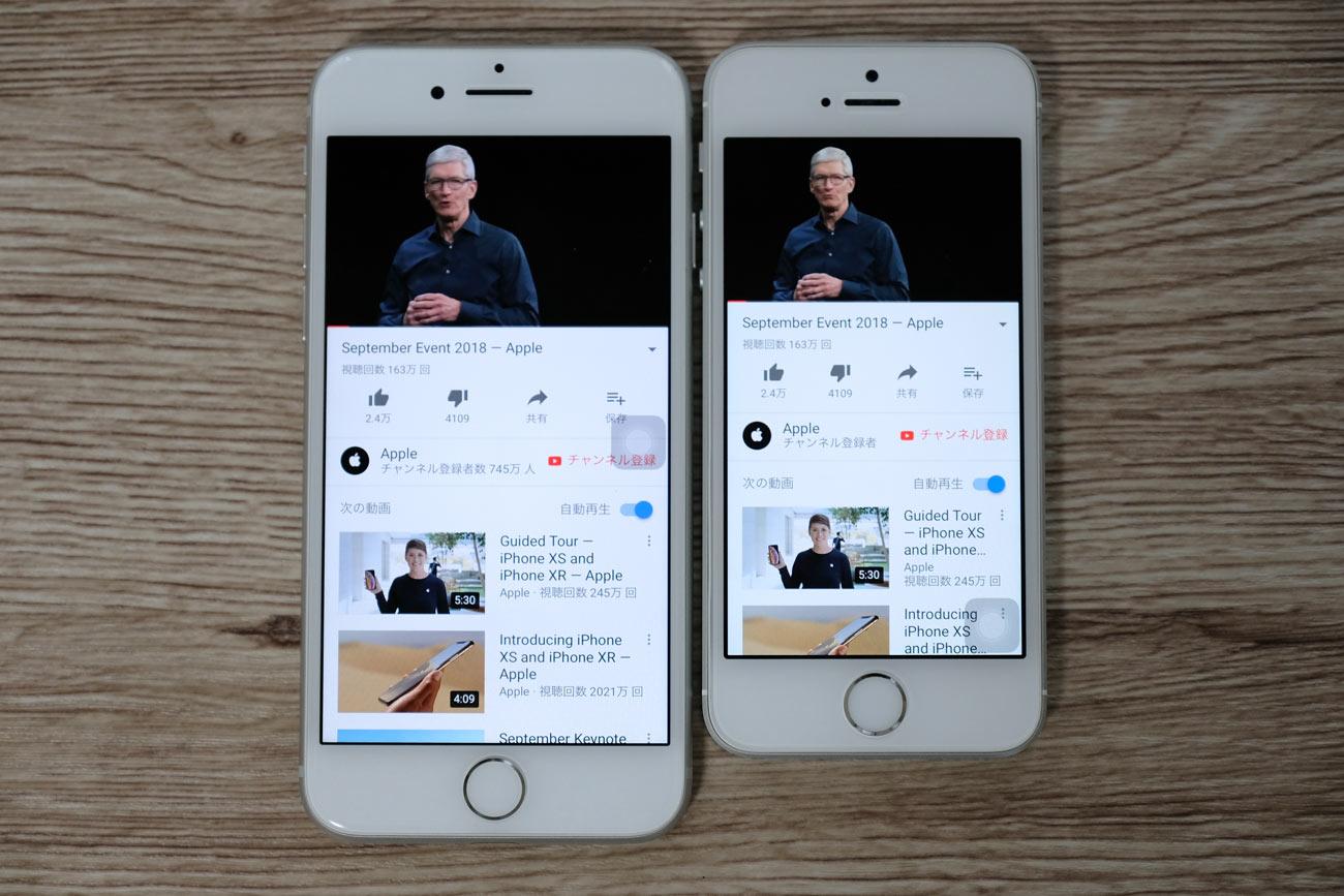 iPhone 8/7とiPhone SE 画面の大きさ