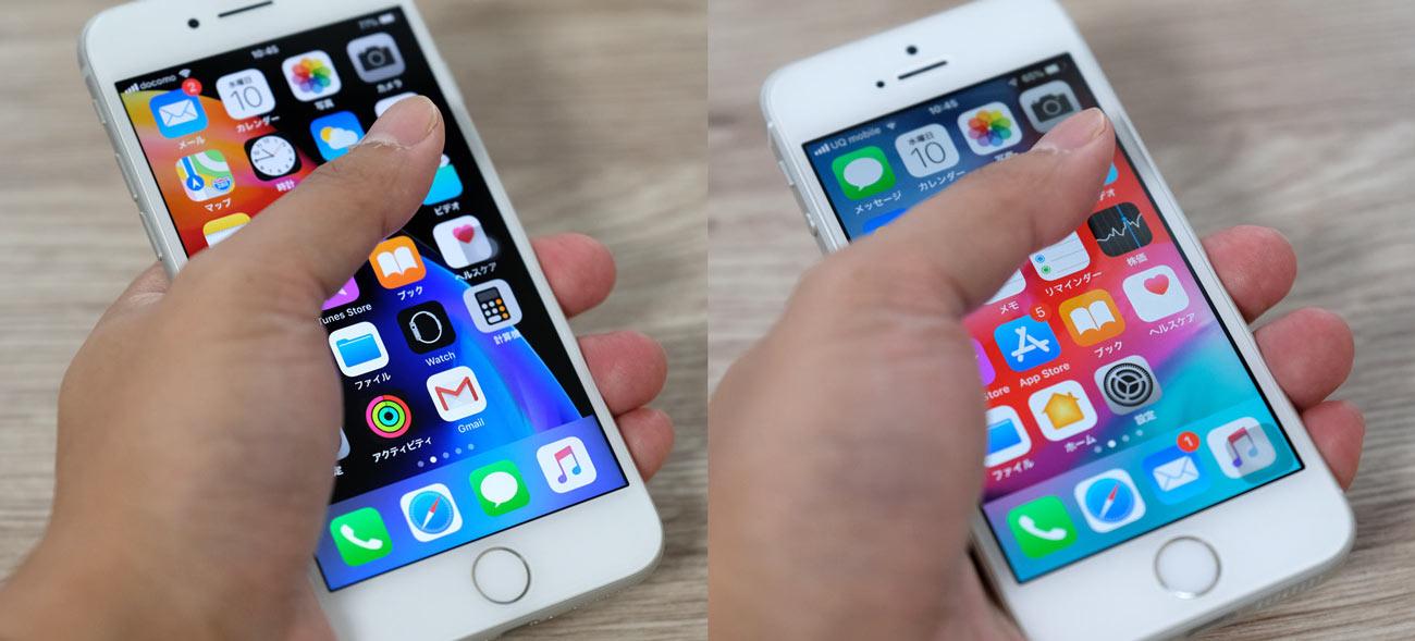 iPhone 8/7とiPhone SE 片手操作