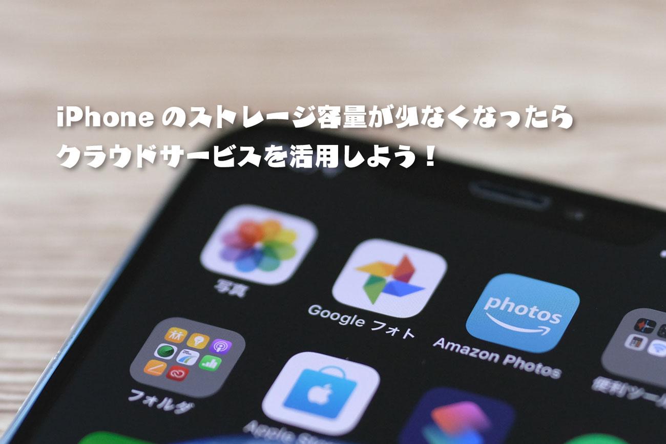 iPhone クラウドサービス