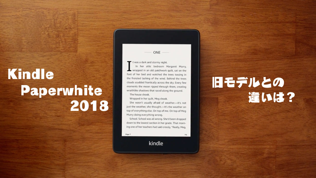 Kindle Paperwhite 2018 旧モデルとの違いを比較