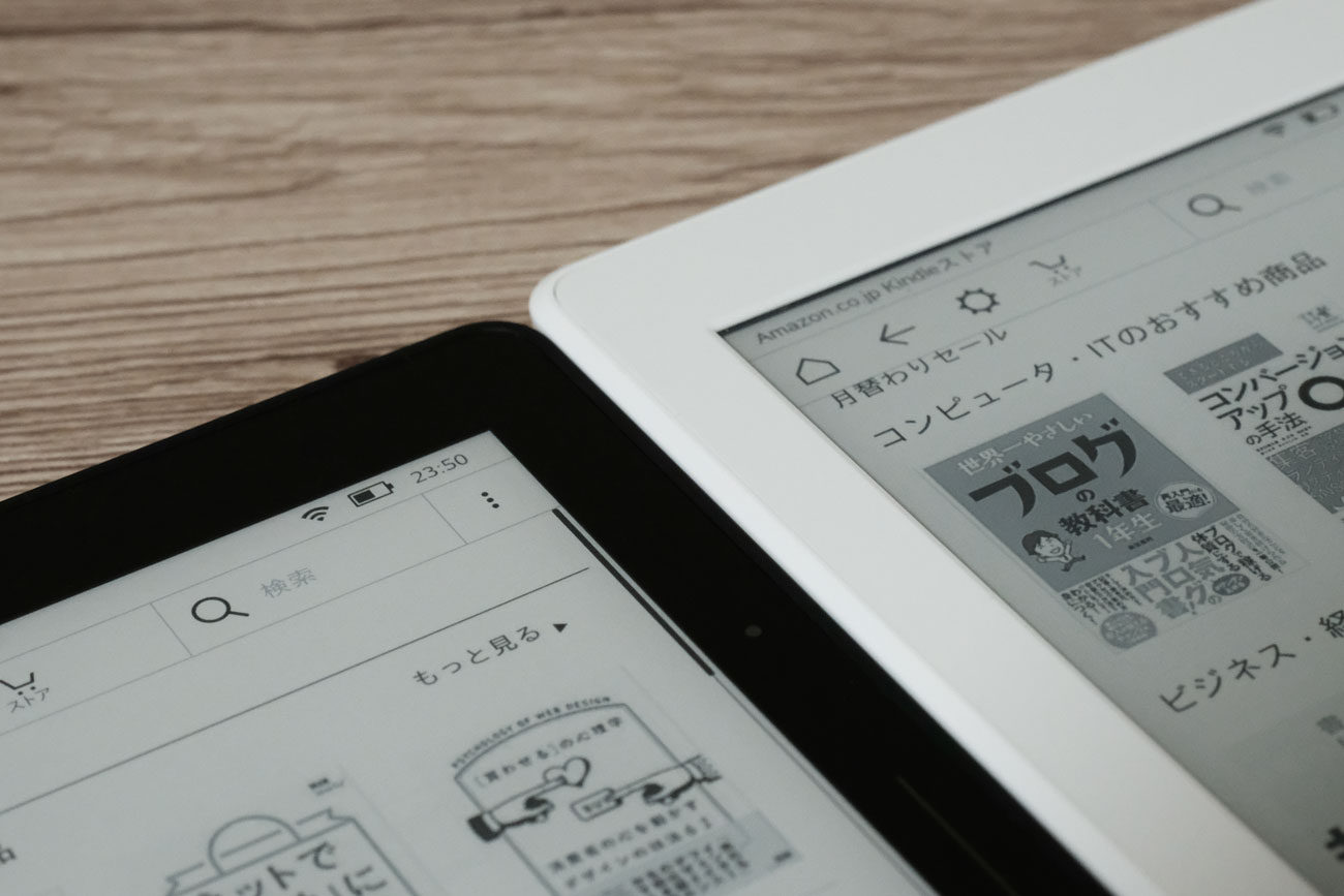 Kindle Paperwhite 新旧ディスプレイの違い