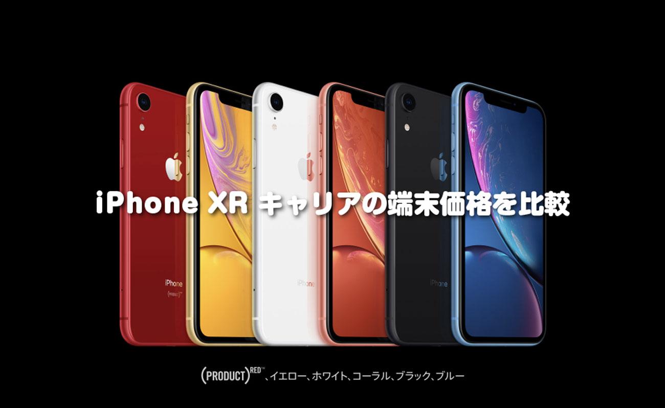 iPhone XR 端末価格の比較