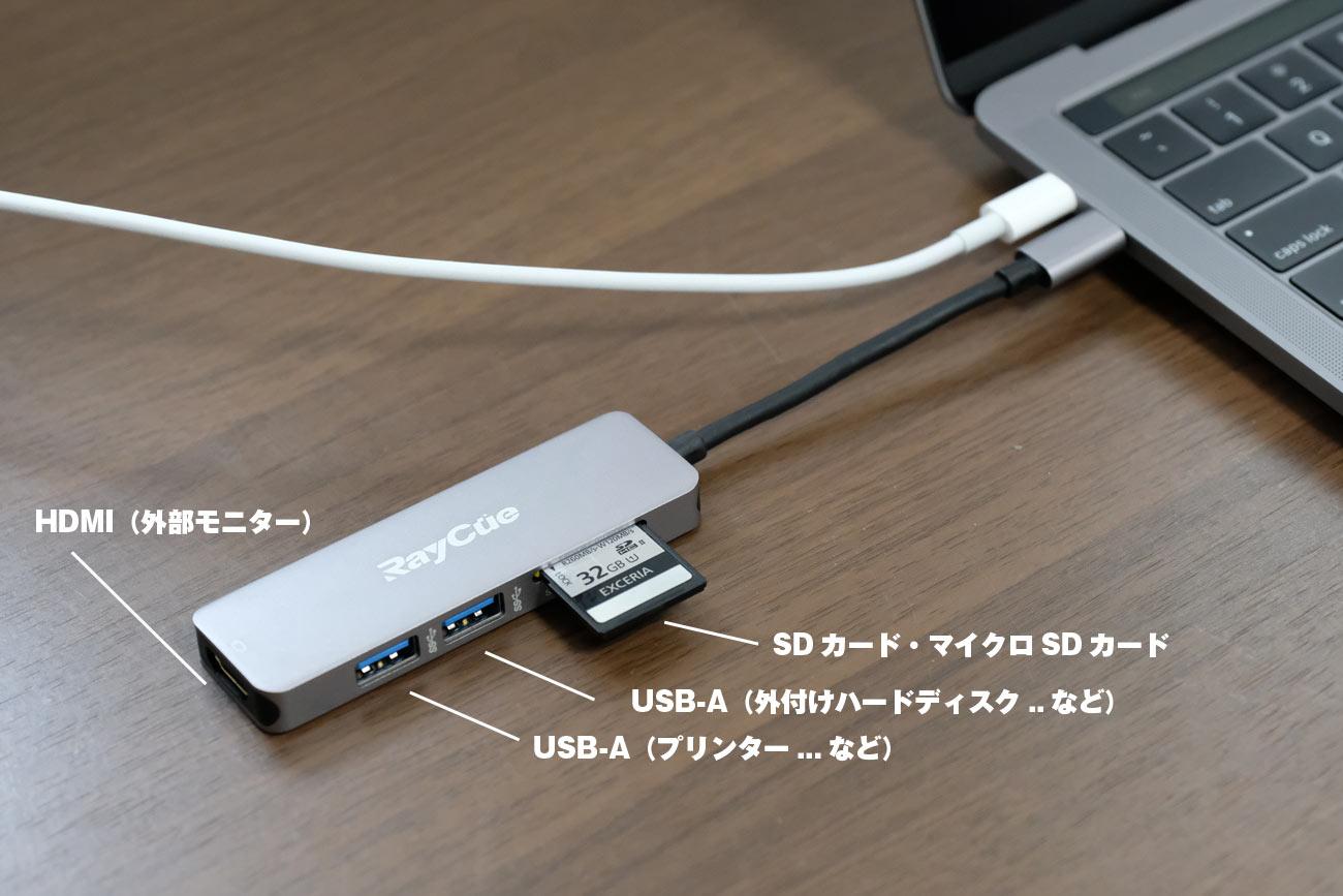 MacBook ProとUSB-Cハブマルチアダプタ