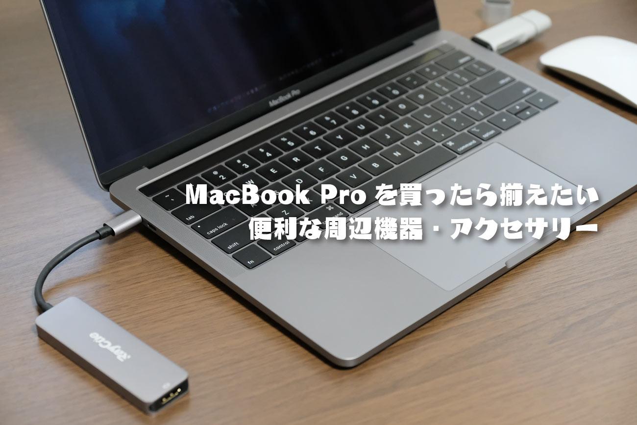 MacBook Proを買ったら揃えたい便利な周辺機器とアクセサリー