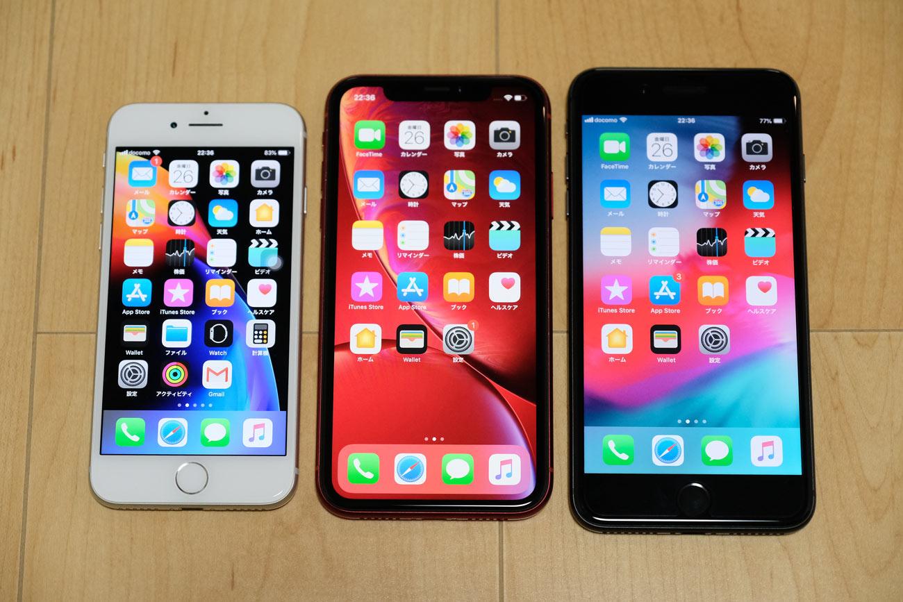 iPhone 8/8 PlusとiPhone XRの違い