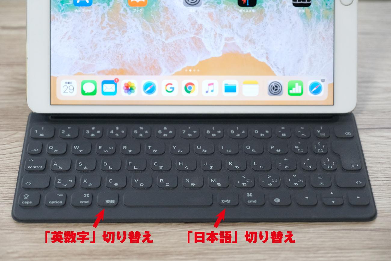 iPad Pro スマートキーボード JIS配列