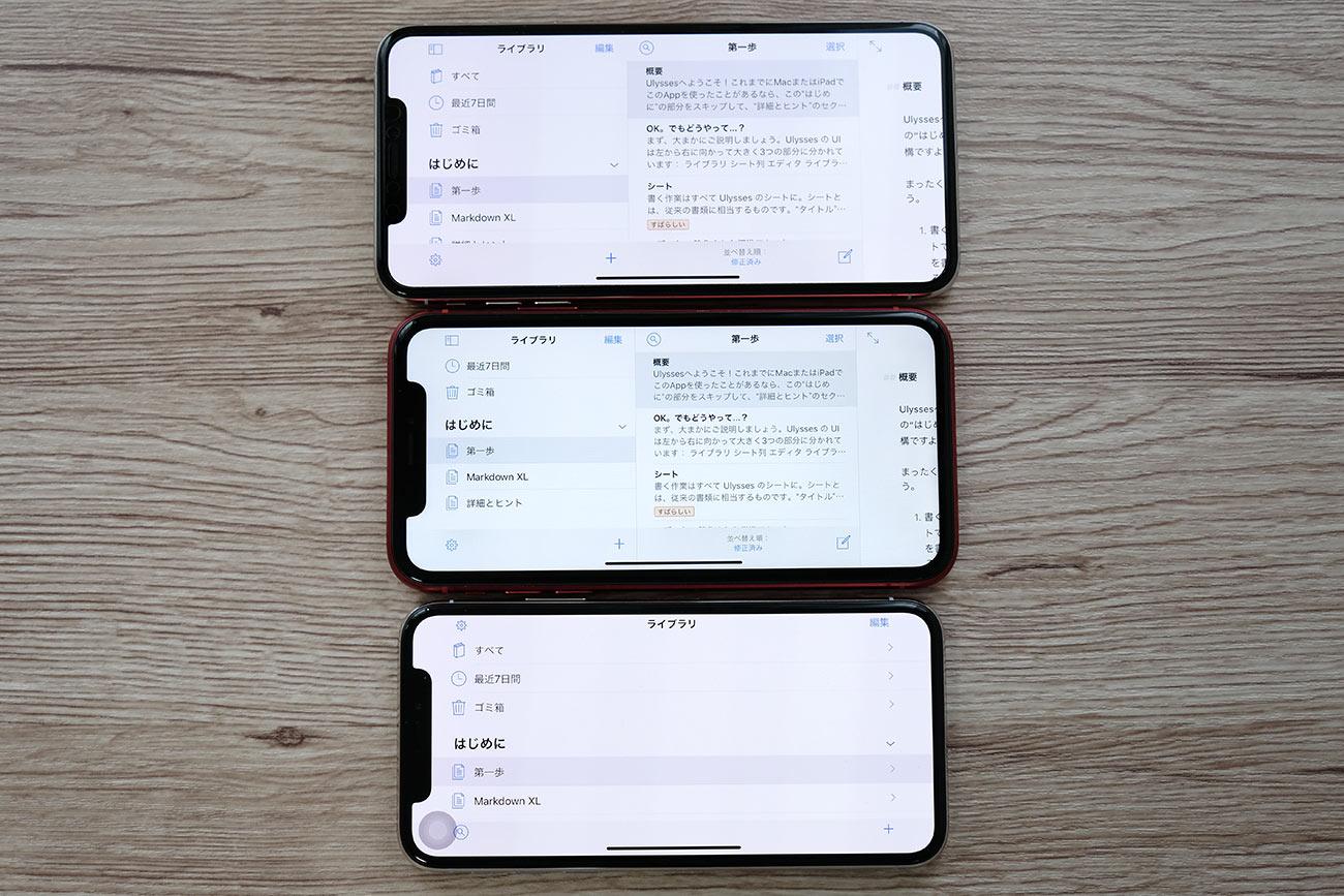 iPhone XS・XR・XS Max ランドスケープモードの違い