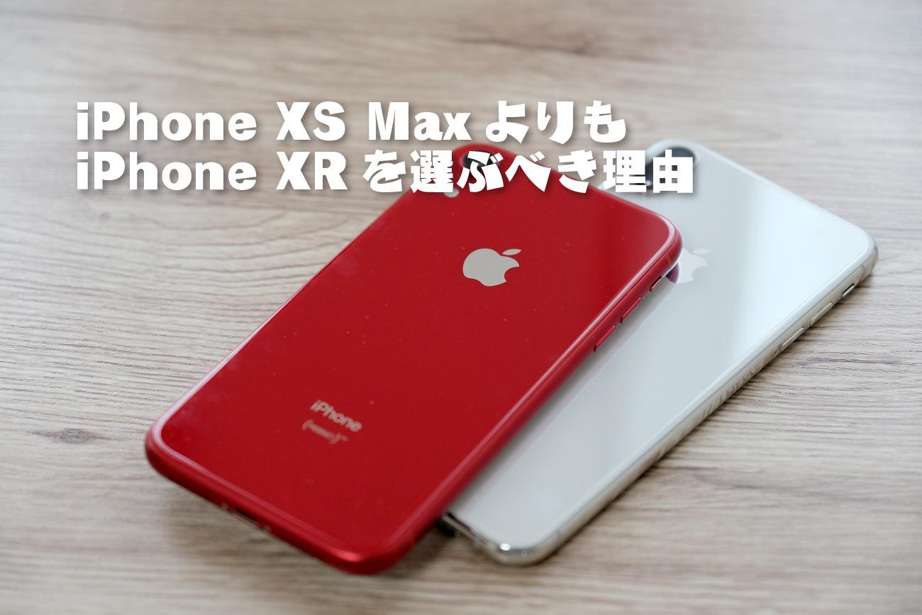 iPhone xS MaxよりiPhone XRを選ぶべき理由