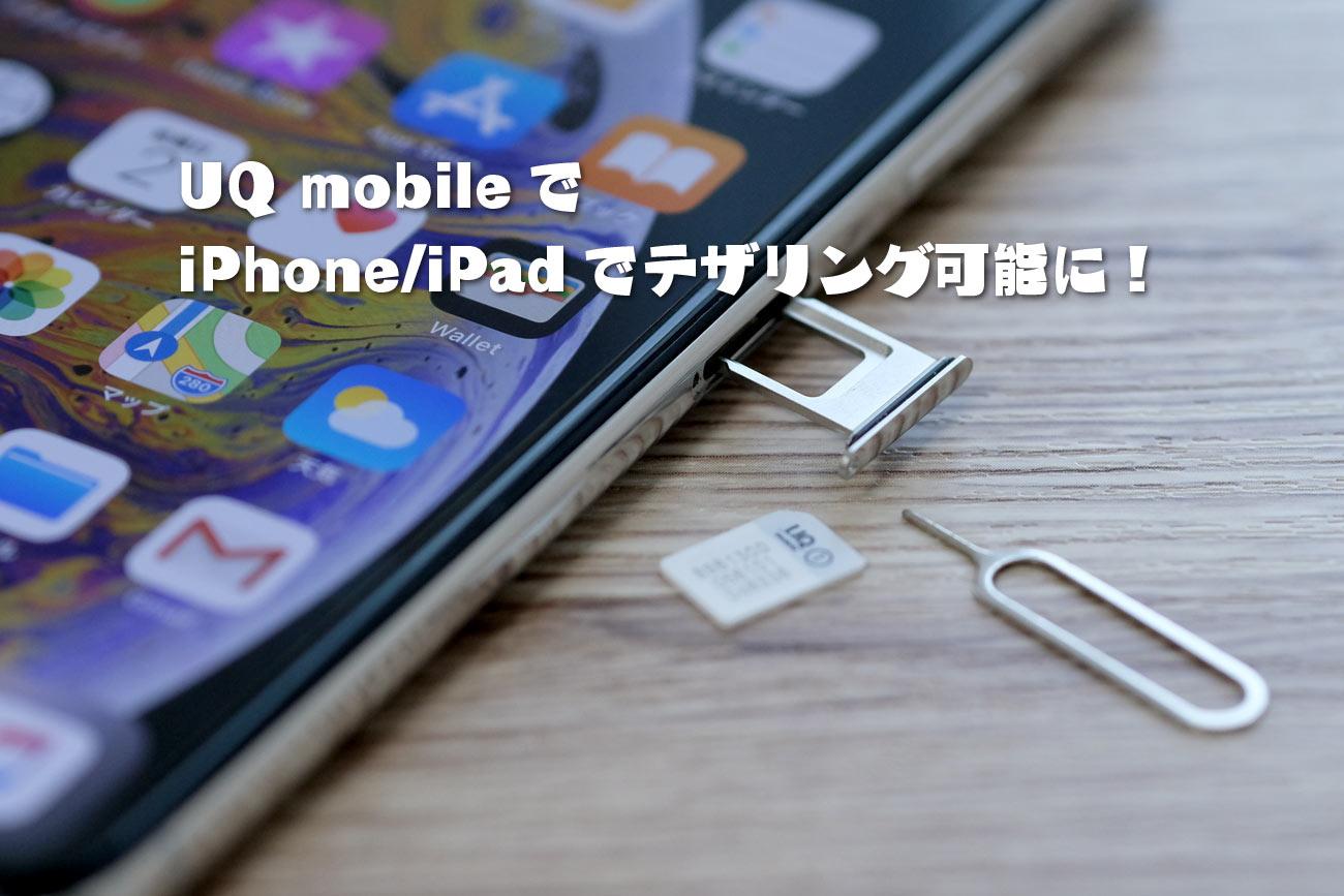 UQ mobileでiPhone/iPadでテザリング可能に