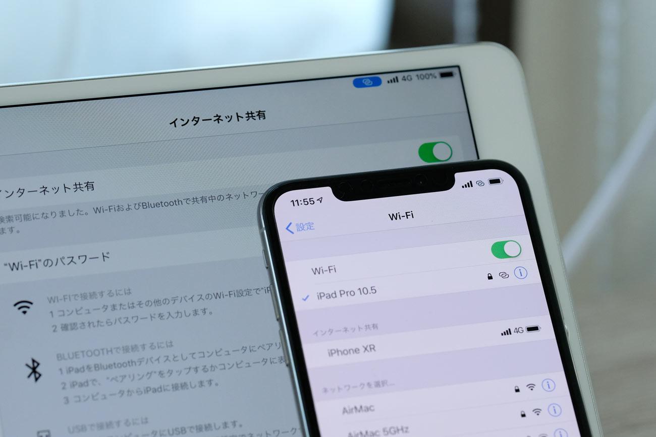 UQ mobile iPad Proでテザリング