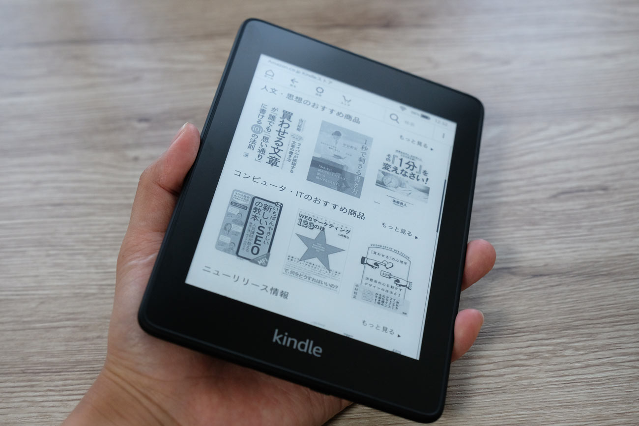 Kindle Paperwhite 新旧比較 指紋の付きやすさ