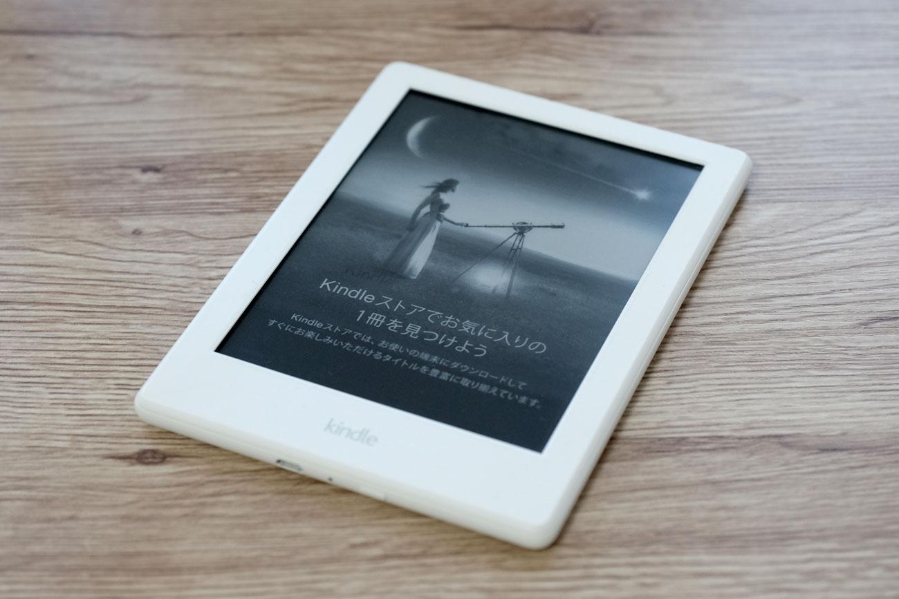 Kindle フロント